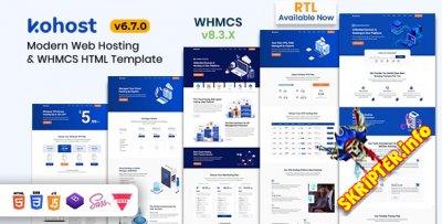 Kohost v6.7.0 – современный веб-хостинг и шаблон WHMCS