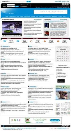 Шаблон News online