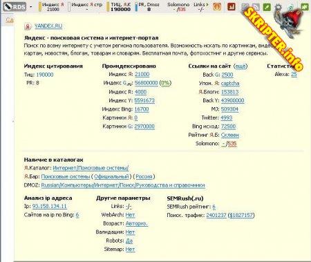 RDS Bar - SEO плагин для Firefox