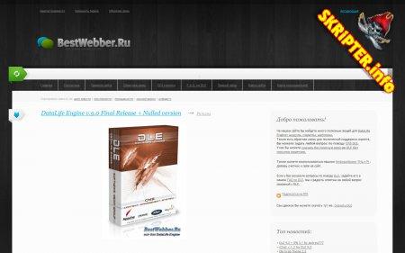 RIP сайта Bestwebber.ru