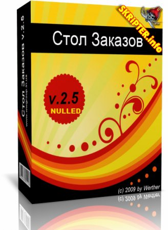 Стол Заказов 2.5 nulled