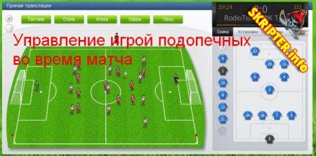 Скрипт игры Территория футбола