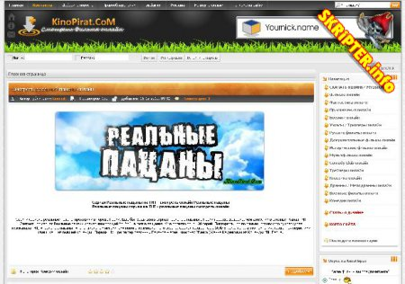 Шаблон сайта kinopirat.com