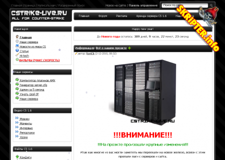 Шаблон cstrike-live.ru
