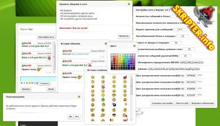 iChat v.3.0 для DLE 9.2