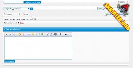 Окно с быстрым ответом в DLE Forum