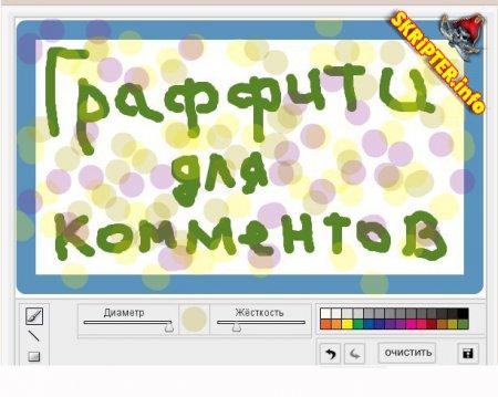 Модуль Graffiti v1.1 для рисования графити