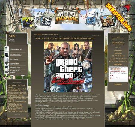 Шаблон GamePolis 9.2