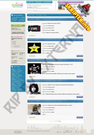 Шаблон StarFM