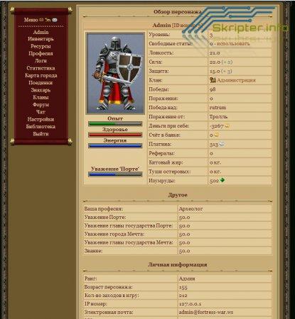 Скрипт Online игры Savash