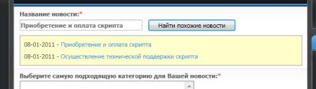 """Кнопка """"Похожие новости"""" для 9.2"""