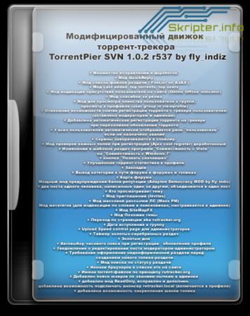 Модифицированный TorrentPier SVN 1.0.2 r537