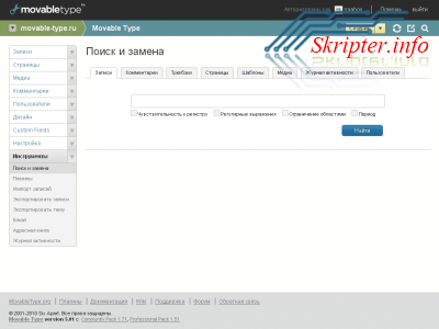 Movable Type 5.2.3 RUS