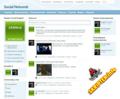 Social Engine 4.2.9 RUS Nulled + All Plugins