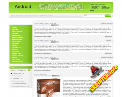 Android - шаблон для DLE 9.5