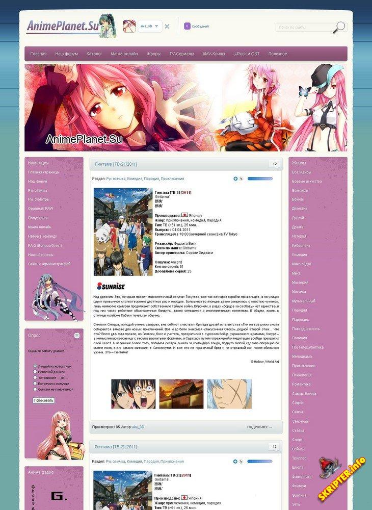 4. Ключевые слова: AnimePlanet 9.5 DLE, 9.5 DLE шаблоны, все для дле, Anime