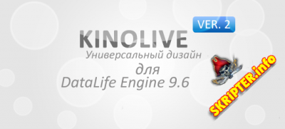KinoLIVE v.2 - ������������� ������ ��� DataLife Engine 9.6