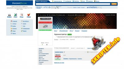 InstantSocial v 2.0 (Сборка на InstantCMS by Softober)
