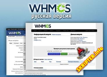WHMCS v.5.3.11 Nulled Rus