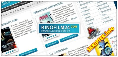������ KINOFILM24 ��� DLE 10.1