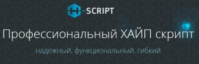 CMS H-Script v.301 Rus Nulled