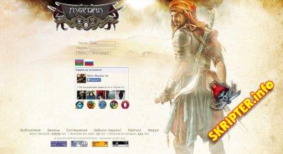 Скрипт онлайн игры Meydan