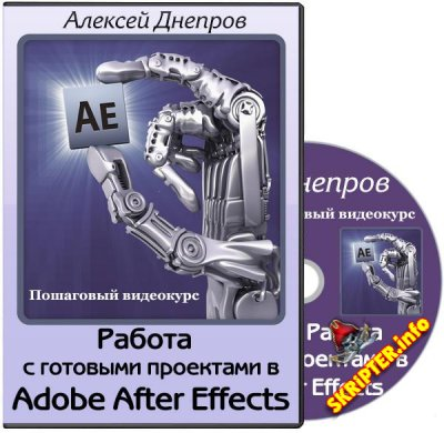������ � �������� ��������� � After Effects. ���������