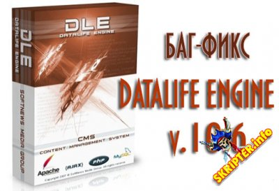 Фикс в DataLife Engine 10.6