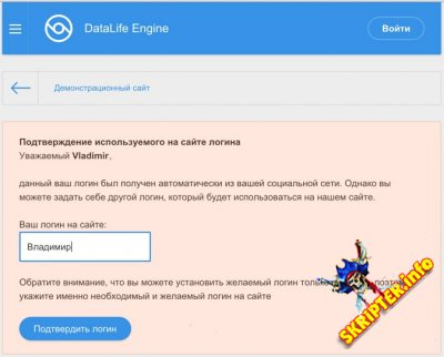 DataLife Engine v11.0 Final Release (ORIGINAL & NULLED)