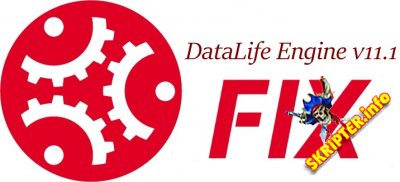 Фикс в DataLife Engine 11.1