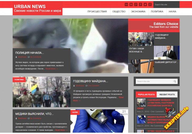 Urban News - автонаполняемый новостной сайт