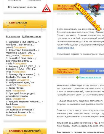 Стол Заказов v.2.5 DLE 9.0 Nulled